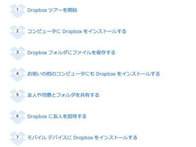 DropBoxガイドツアー