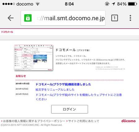ブラウザ版ドコモメール
