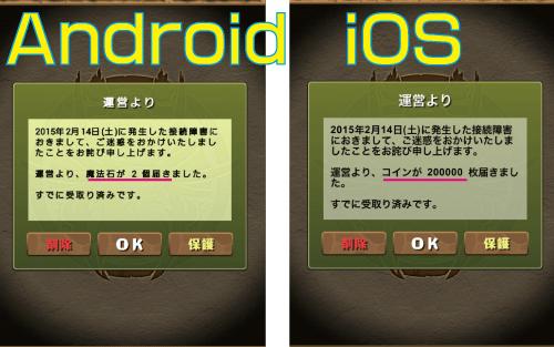 2015/02/14のパズドラ詫び石