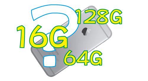 iPhone6の容量を選ぶには何ギガ?目安まとめ