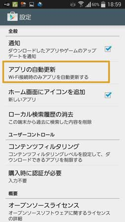 設定をタップ後、アプリの自動更新を選択