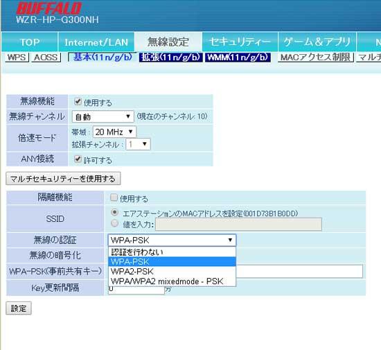 バッファローの無線LAN設定画面