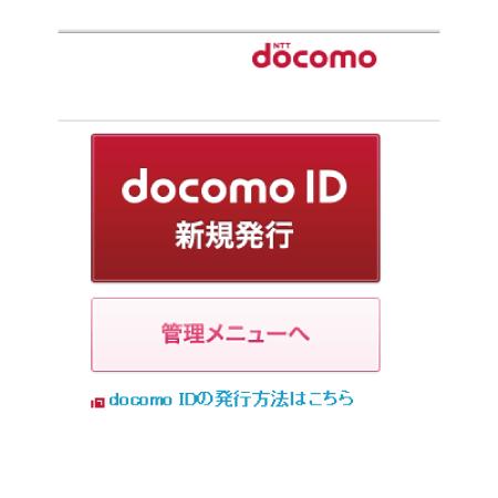 ドコモID発行画面