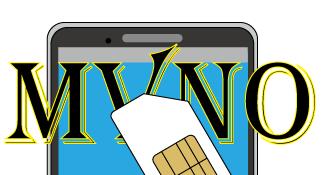 MVNO格安SIM導入までの流れ(下準備編)