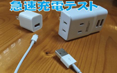 2.1A対応USBアダプター