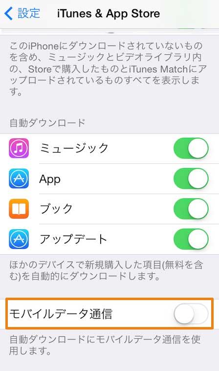 iTunes & APP Storeを開いて「モバイルデータ―通信」