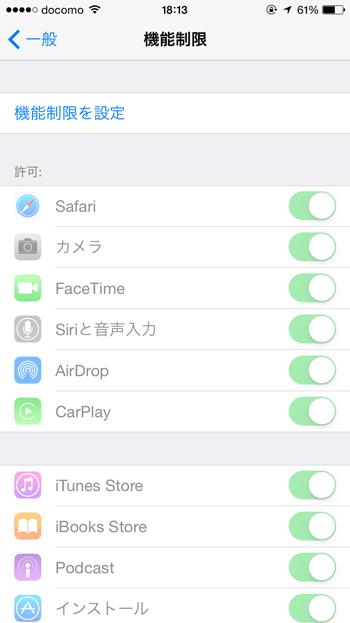 iPhoneの機能制限の設定画面