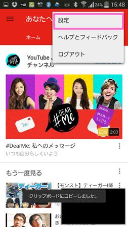 YouTubeの設定画面を開きます