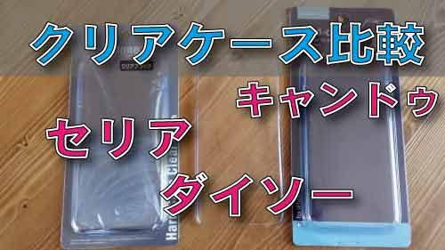 ダイソー・キャンドゥ・セリア百均iPhone6ケース比較