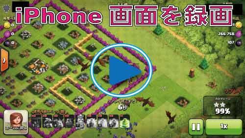 iPhone画面のゲームを録画する方法