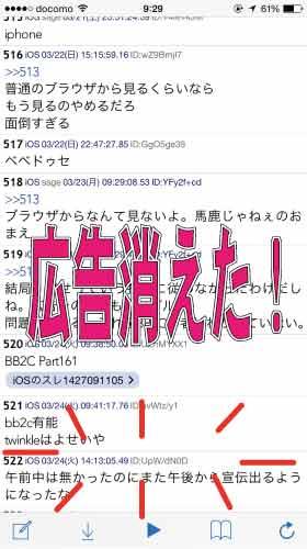 「2ch専ブラapiによる課金」がApple規約違反で『BB2C』から広告が消滅