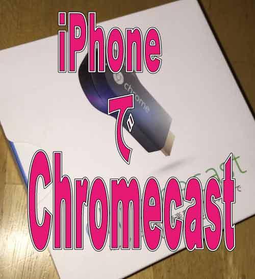 iPhoneから動画・音楽ファイルをChromecastで視聴する方法『GoodPlayer』