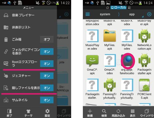 Location Spooferをシステムアプリ ...