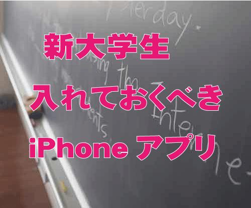大学生が入れておくべきiPhoneアプリ