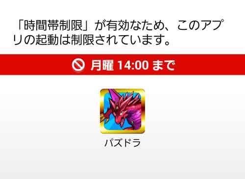 アプリの時間制限