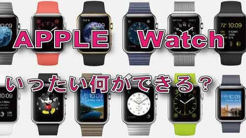 Apple Watch何ができる