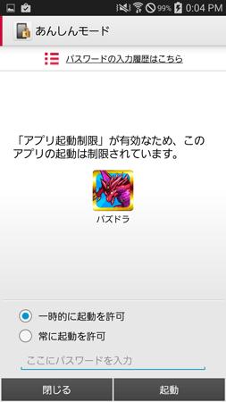 アプリの起動を許可