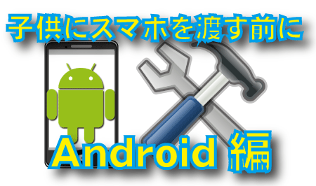 Android設定編