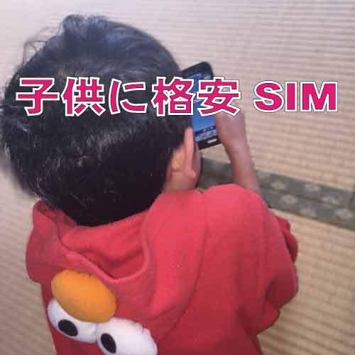 格安SIMを子供に持たせて大丈夫