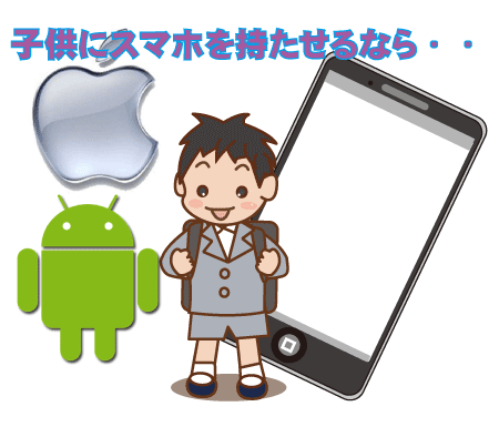 子供にスマホを持たせるならiPhone?Androidどっちが安全?