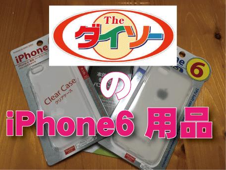 ダイソーのiPhone6用品