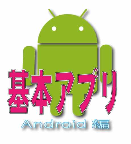 Android基本アプリ
