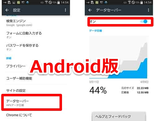 Android版の設定画面