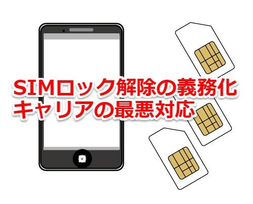 SIMロック解除義務化
