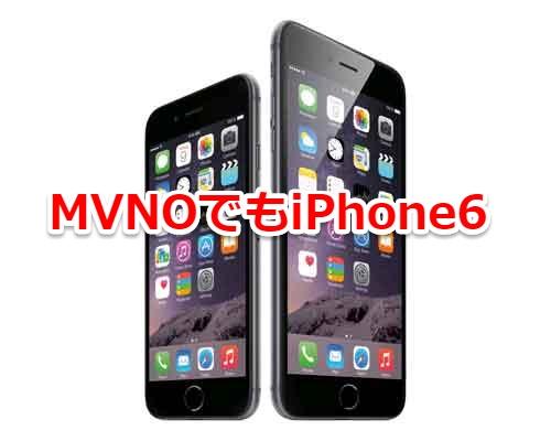 MVNOでもiPhone6(plus)取扱い開始【エックスモバイル】