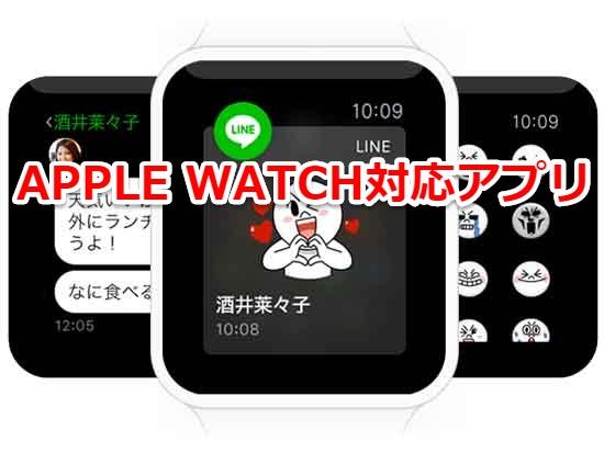 AppleWatch対応アプリまとめ