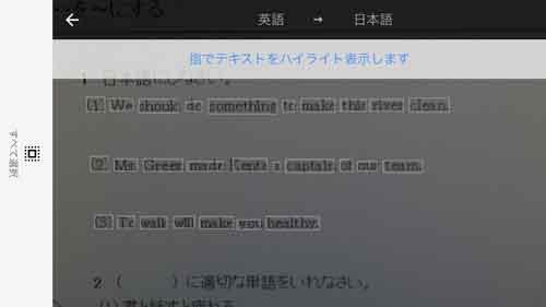 OCR翻訳