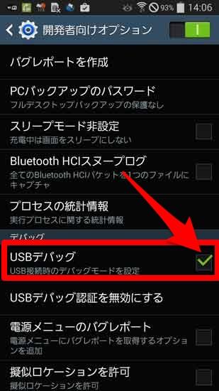 USBデバックモード