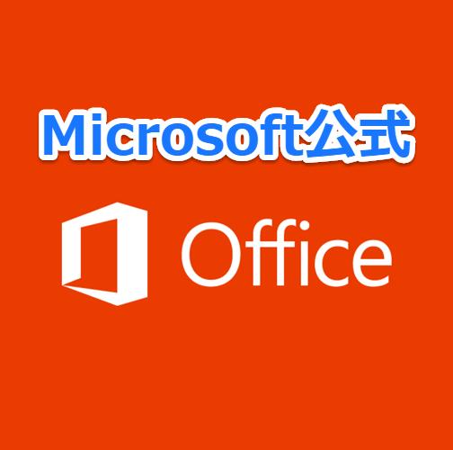 Microsoft モバイルOFFICE
