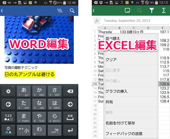 Word EXCEL編集