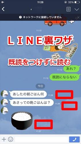 LINEで既読をつけずに読む方法