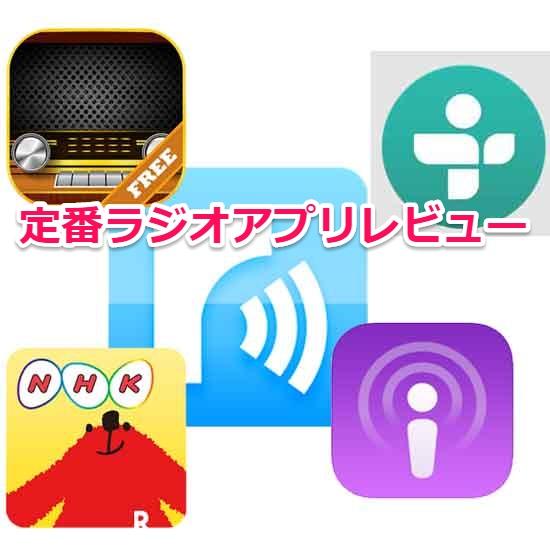 定番ラジオアプリレビュー