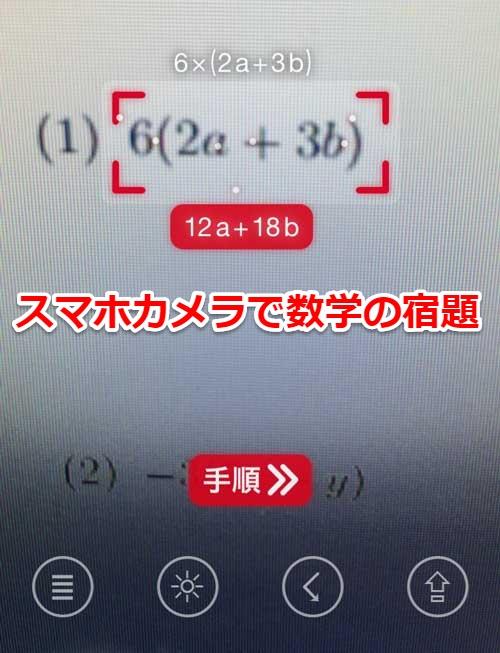 スマホで数学の宿題
