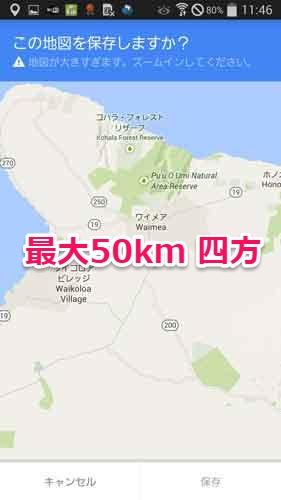 地図を表示したら保存