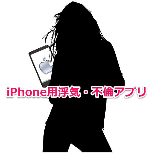 iPhone用の不倫・浮気に最適な何でも隠せるアプリ