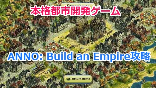 「ANNO: Build an Empire」攻略