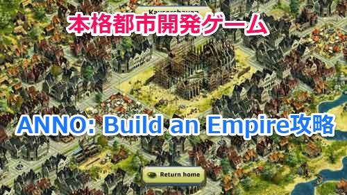 スマホの都市開発ゲーム最高峰「ANNO: Build an Empire」攻略【序盤編】