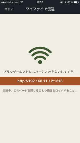 wifiで転送