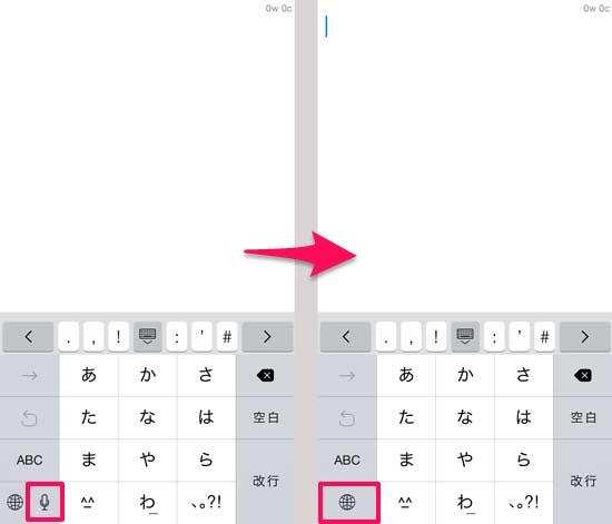 iPhoneのキーボードから音声ボタンを消す方法【小ワザ】