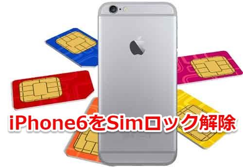 iPhone6をシムロック解除する方法