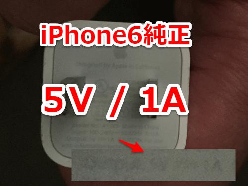 iphone純正アダプター