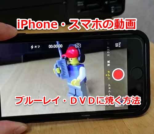 iPhone・スマホの動画
