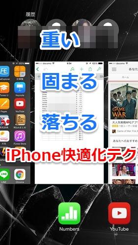 iPhone快適化計画