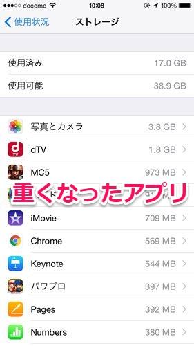 アプリ再インストール