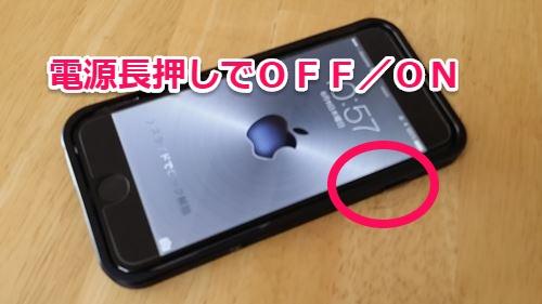 とにかくiPhone再起動