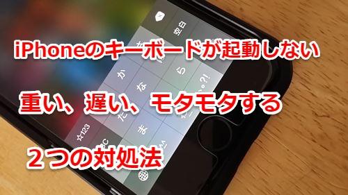 iOS8のキーボードが遅い時